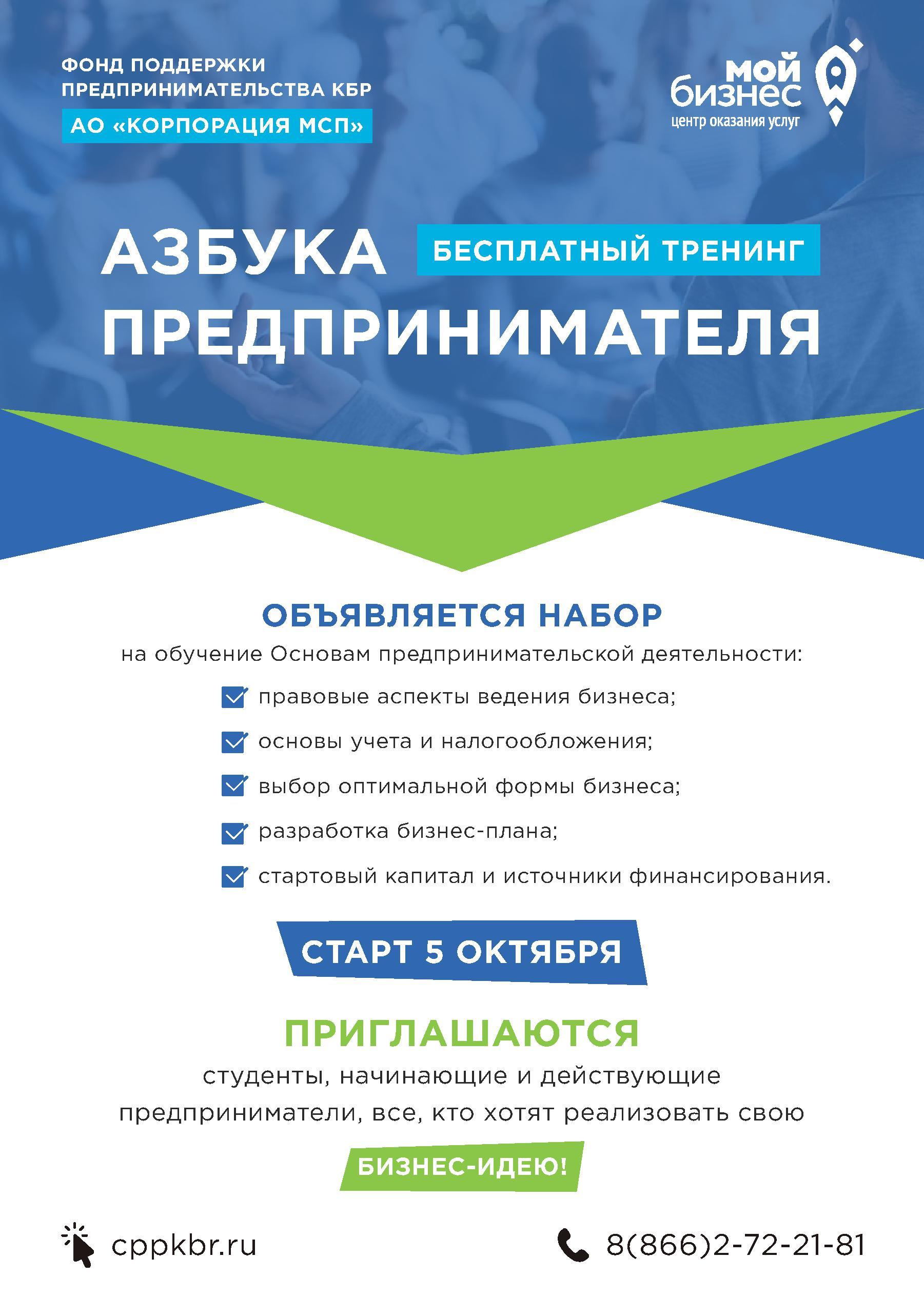 Тренинг бизнес план бесплатно бизнес план форма оформление